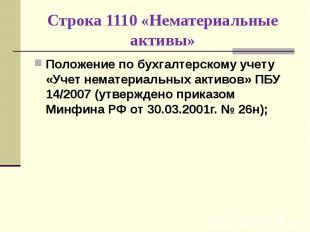 Положение по бухгалтерскому учету «Учет нематериальных активов» ПБУ 14/2007 (утв