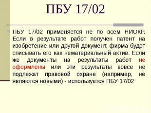 ПБУ 17/02 применяется не по всем НИОКР. Если в результате работ получен патент н
