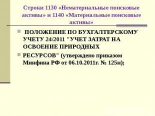 """ПОЛОЖЕНИЕ ПО БУХГАЛТЕРСКОМУ УЧЕТУ 24/2011 """"УЧЕТ ЗАТРАТ НА ОСВОЕНИЕ ПРИРОДНЫ"""