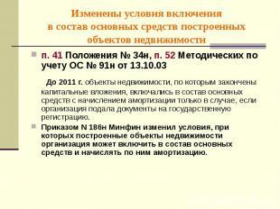 п. 41 Положения № 34н, п. 52 Методических по учету ОС № 91н от 13.10.03 п. 41 По