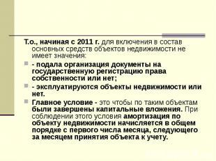 Т.о., начиная с 2011 г. для включения в состав основных средств объектов недвижи