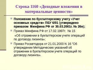Положение по бухгалтерскому учету «Учет основных средств» ПБУ 6/01 (утверждено п