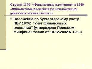 """Положение по бухгалтерскому учету ПБУ 19/02 """"Учет финансовых вложений"""""""