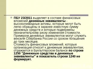 ПБУ 23/2011 выделяет в составе финансовых вложений денежные эквиваленты - высоко