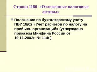 Положение по бухгалтерскому учету ПБУ 18/02 «Учет расчетов по налогу на прибыль