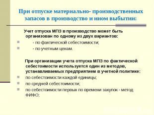 Учет отпуска МПЗ в производство может быть организован по одному из двух вариант