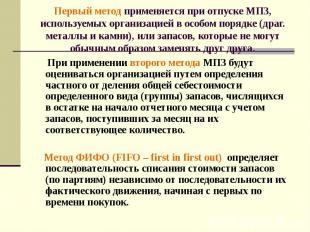 При применении второго метода МПЗ будут оцениваться организацией путем определен