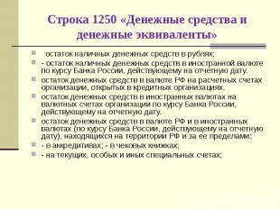 остаток наличных денежных средств в рублях; остаток наличных денежных средств в