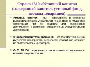 Уставный капитал (УК) - совокупность в денежном выражении вкладов учредителей (у