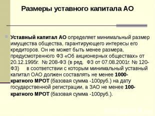 Размеры уставного капитала АО Размеры уставного капитала АО Уставный капитал АО