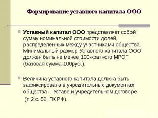 Уставный капитал ООО представляет собой сумму номинальной стоимости долей, распр