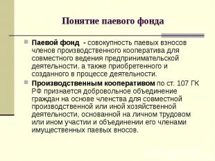 Паевой фонд - совокупность паевых взносов членов производственного кооператива д