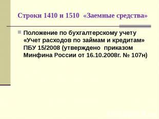 Положение по бухгалтерскому учету «Учет расходов по займам и кредитам» ПБУ 15/20