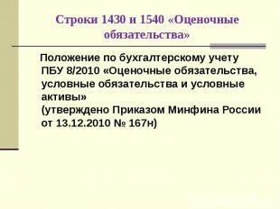 Положение по бухгалтерскому учету ПБУ 8/2010 «Оценочные обязательства, условные