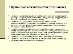 - в связи с выявлением убыточности заключенного организацией договора в случае,