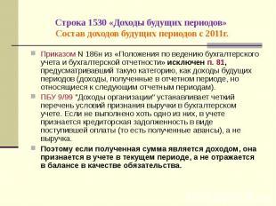 Приказом N 186н из «Положения по ведению бухгалтерского учета и бухгалтерской от
