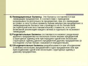 4) Ликвидационные балансы. Эти балансы составляются при ликвидации предприятия.