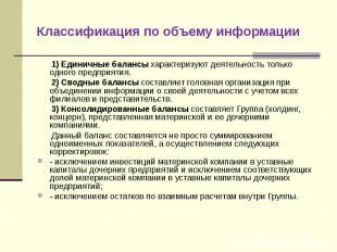 1) Единичные балансы характеризуют деятельность только одного предприятия. 1) Ед