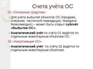 Счета учёта ОС 01 «Основные средства» Для учёта выбытия объектов ОС (продажа, сп