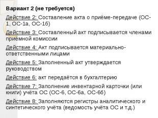 Вариант 2 (не требуется) Вариант 2 (не требуется) Действие 2: Составление акта о