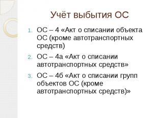 Учёт выбытия ОС ОС – 4 «Акт о списании объекта ОС (кроме автотранспортных средст