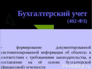 Бухгалтерский учет (402-ФЗ) - формирование документированной систематизированной