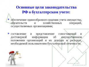 Основные цели законодательства РФ о бухгалтерском учете: обеспечение единообразн