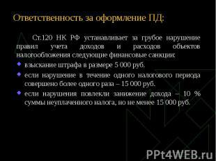 Ответственность за оформление ПД: Ст.120 НК РФ устанавливает за грубое нарушение
