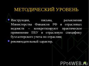 МЕТОДИЧЕСКИЙ УРОВЕНЬ Инструкции, письма, разъяснения Министерства Финансов РФ и