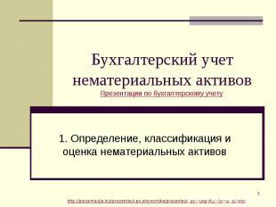 Бухгалтерский учет нематериальных активов 1. Определение, классификация и оценка