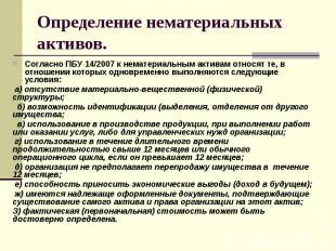 Определение нематериальных активов. Согласно ПБУ 14/2007 к нематериальным актива