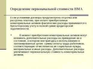 Определение первоначальной стоимости НМА Если условиями договора предусмотрена о