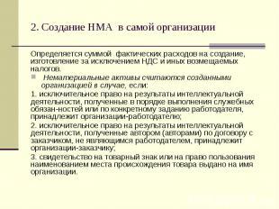 2. Создание НМА в самой организации Определяется суммой фактических расходов на