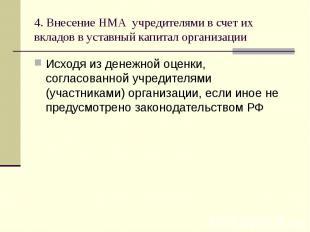 4. Внесение НМА учредителями в счет их вкладов в уставный капитал организации Ис