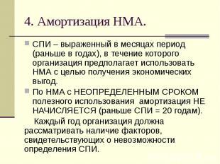 4. Амортизация НМА. СПИ – выраженный в месяцах период (раньше в годах), в течени