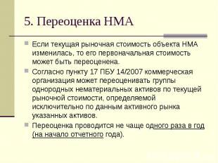 5. Переоценка НМА Если текущая рыночная стоимость объекта НМА изменилась, то его