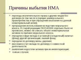 Причины выбытия НМА перехода исключительного права к другим лицам без договора (