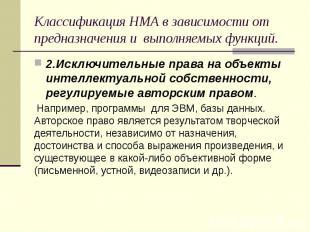 Классификация НМА в зависимости от предназначения и выполняемых функций. 2.Исклю
