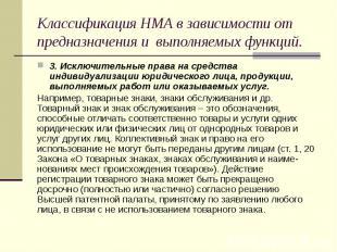 Классификация НМА в зависимости от предназначения и выполняемых функций. 3. Искл
