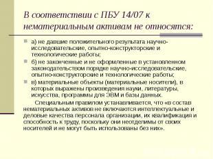 В соответствии с ПБУ 14/07 к нематериальным активам не относятся: а) не давшие п