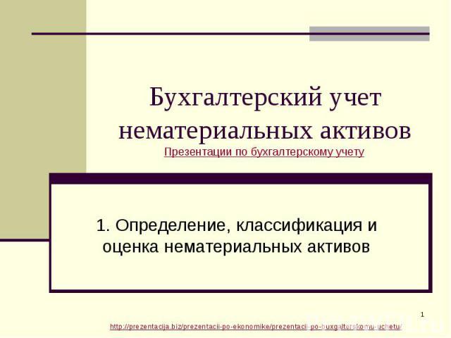 Бухгалтерский учет нематериальных активов 1. Определение, классификация и оценка нематериальных активов