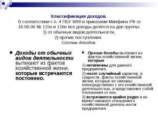 Классификация доходов. В соответствии с п. 4 ПБУ 9/99 и приказами Минфина РФ от
