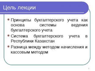 Цель лекции Принципы бухгалтерского учета как основа системы ведения бухгалтерск