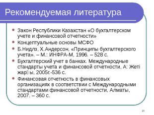 Рекомендуемая литература Закон Республики Казахстан «О бухгалтерском учете и фин