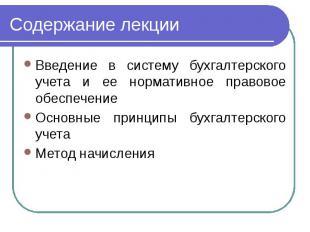 Содержание лекции Введение в систему бухгалтерского учета и ее нормативное право