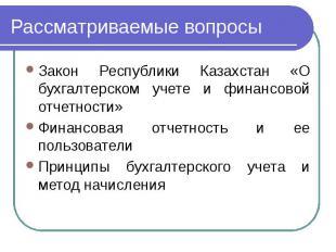 Рассматриваемые вопросы Закон Республики Казахстан «О бухгалтерском учете и фина