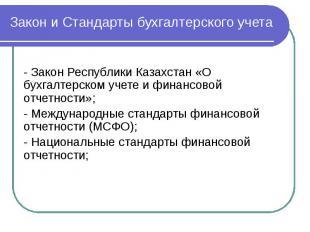Закон и Стандарты бухгалтерского учета - Закон Республики Казахстан «О бухгалтер