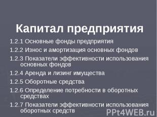 Капитал предприятия 1.2.1 Основные фонды предприятия 1.2.2 Износ и амортизация о