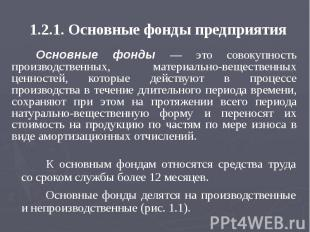 1.2.1. Основные фонды предприятия Основные фонды — это совокупность производстве