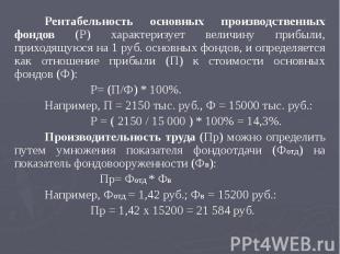 Рентабельность основных производственных фондов (Р) характеризует величину прибы